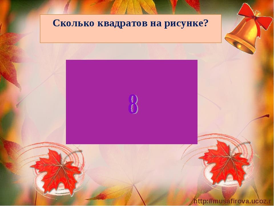 Сколько квадратов на рисунке?   http://musafirova.ucoz.ru