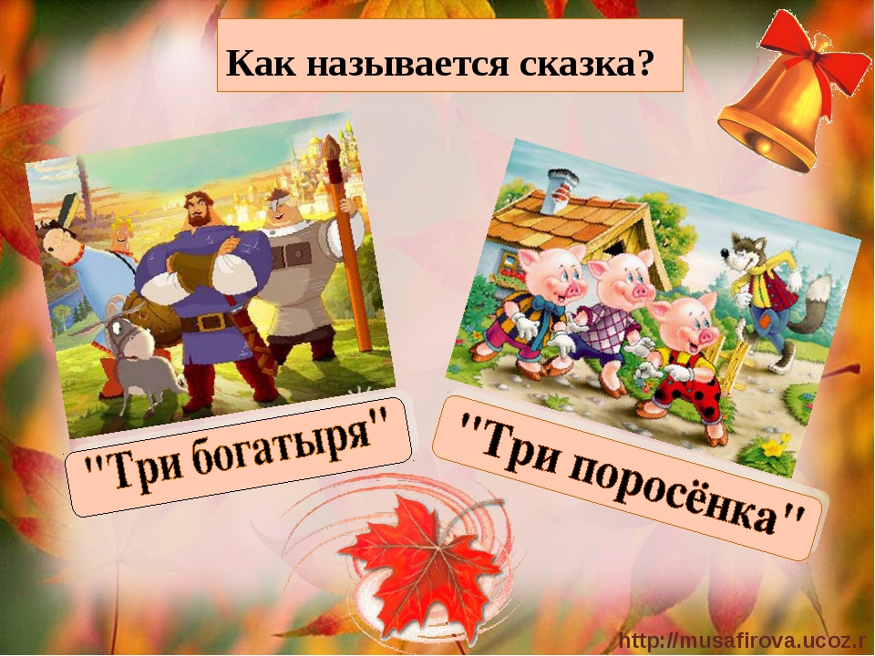 Как называется сказка? http://musafirova.ucoz.ru