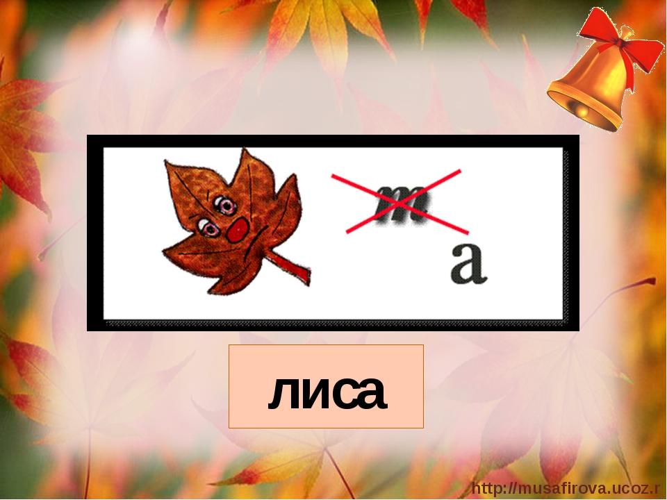 лиса http://musafirova.ucoz.ru