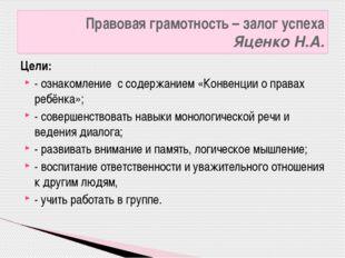 Цели: - ознакомление с содержанием «Конвенции о правах ребёнка»; - совершенст