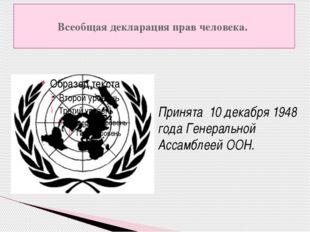 Всеобщая декларация прав человека. Принята 10 декабря 1948 года Генеральной