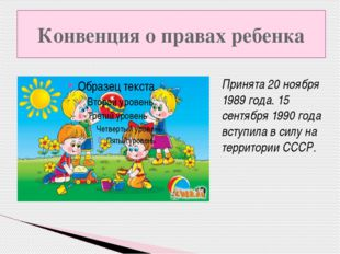 Конвенция о правах ребенка Принята 20 ноября 1989 года. 15 сентября 1990 года