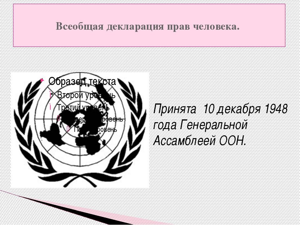 Всеобщая декларация прав человека. Принята 10 декабря 1948 года Генеральной...