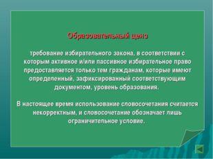 Образовательный ценз требование избирательного закона, в соответствии с котор