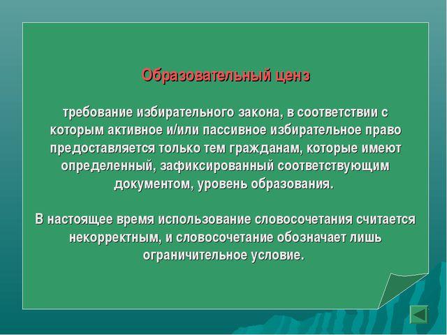 Образовательный ценз требование избирательного закона, в соответствии с котор...
