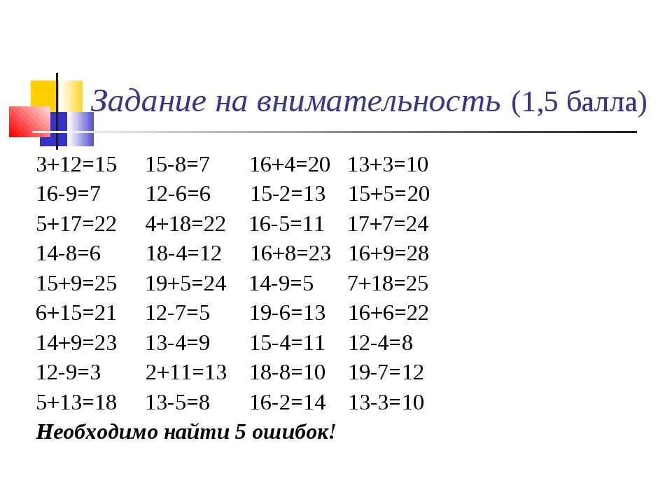 Задание на внимательность (1,5 балла) 3+12=15 15-8=7 16+4=20 13+3=10 16-9=7 1...