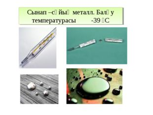 Сынап –сұйық металл. Балқу температурасы -39 ⁰С