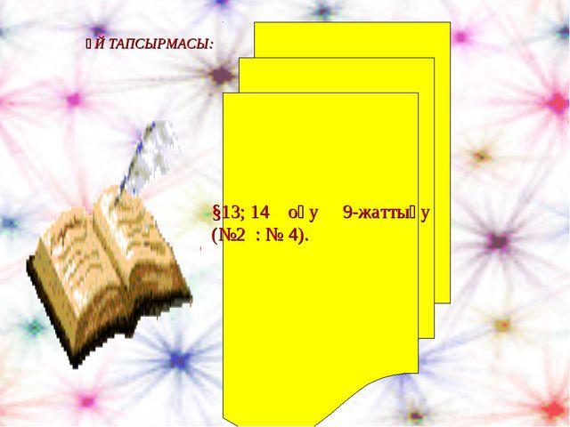 §13; 14 оқу 9-жаттығу (№2 : № 4). ҮЙ ТАПСЫРМАСЫ: