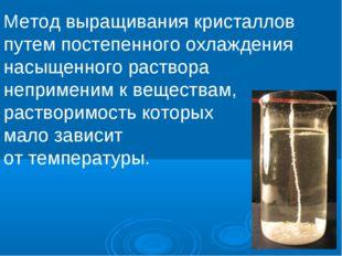 Метод выращивания кристаллов путем постепенного охлаждения насыщенного раство