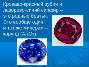 Кроваво-красный рубин и лазорево-синий сапфир – это родные братья. Это вообще