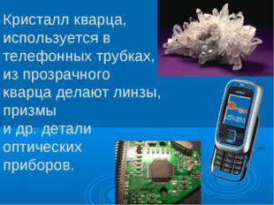 Кристалл кварца, используется в телефонных трубках, из прозрачного кварца дел