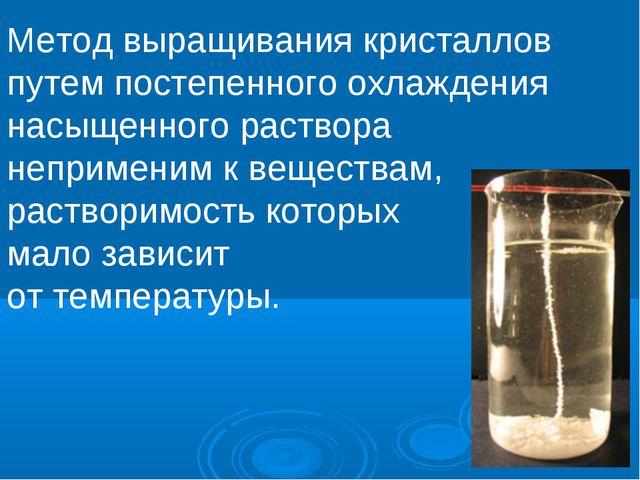 Метод выращивания кристаллов путем постепенного охлаждения насыщенного раство...