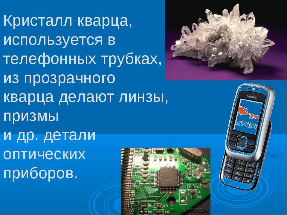 Кристалл кварца, используется в телефонных трубках, из прозрачного кварца дел...