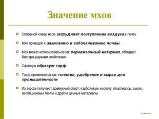 Значение мхов Сплошной ковер мхов затрудняет поступление воздуха в почву Мхи