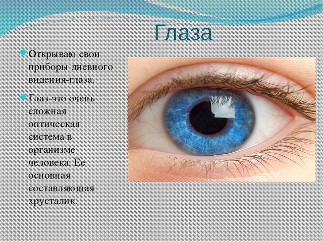 Глаза Открываю свои приборы дневного видения-глаза. Глаз-это очень сложная о...