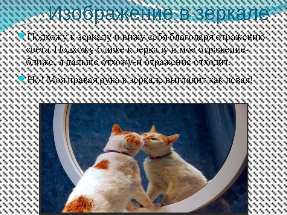 Изображение в зеркале Подхожу к зеркалу и вижу себя благодаря отражению свет...