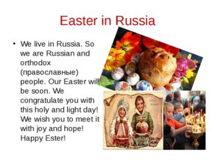 Easter in Russia We live in Russia. So we are Russian and orthodox (православ