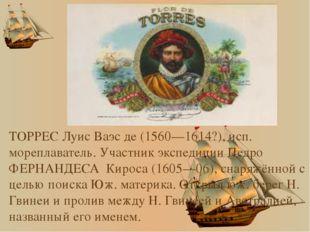 ТОРРЕС Луис Ваэс де (1560—1614?), исп. мореплаватель. Участник экспедиции Пе