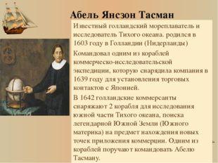 Абель Янсзон Тасман Известный голландский мореплаватель и исследователь Тихог
