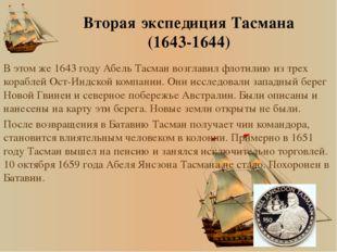 Вторая экспедиция Тасмана (1643-1644) В этом же 1643 году Абель Тасман возгла
