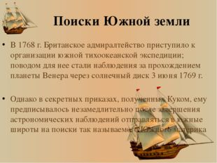 Поиски Южной земли В 1768 г. Британское адмиралтейство приступило к организац