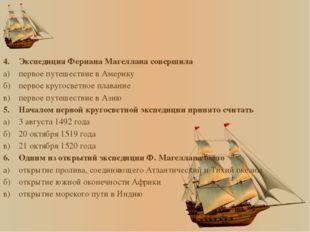 4.Экспедиция Фернана Магеллана совершила а)первое путешествие в Америку б)