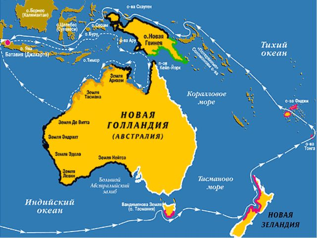 Первая экспедиция Тасмана (1642-1642) В начале своей первой экспедиции Тасман...