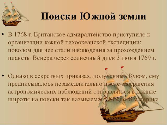 Поиски Южной земли В 1768 г. Британское адмиралтейство приступило к организац...