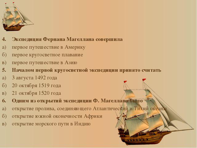 4.Экспедиция Фернана Магеллана совершила а)первое путешествие в Америку б)...