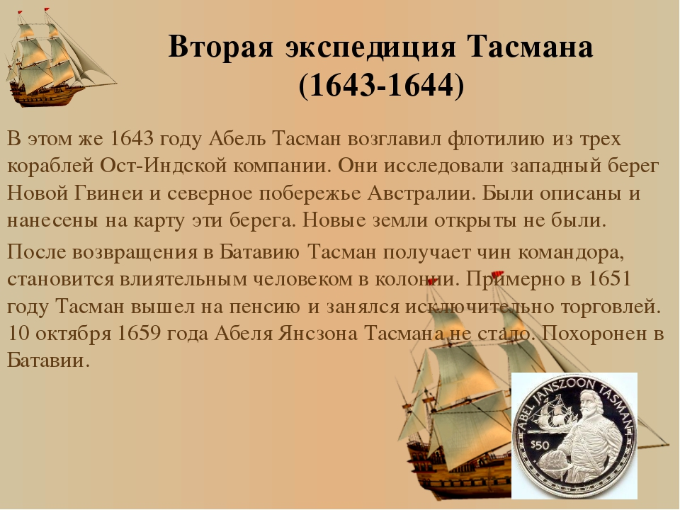 Вторая экспедиция Тасмана (1643-1644) В этом же 1643 году Абель Тасман возгла...