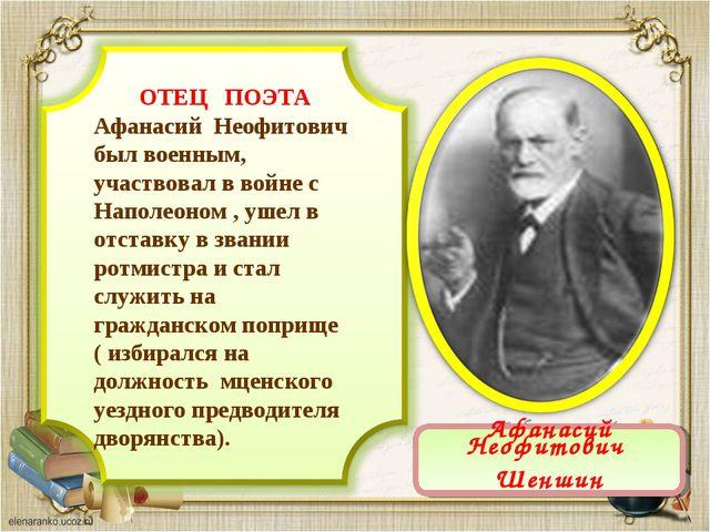 Афанасий Неофитович Шеншин