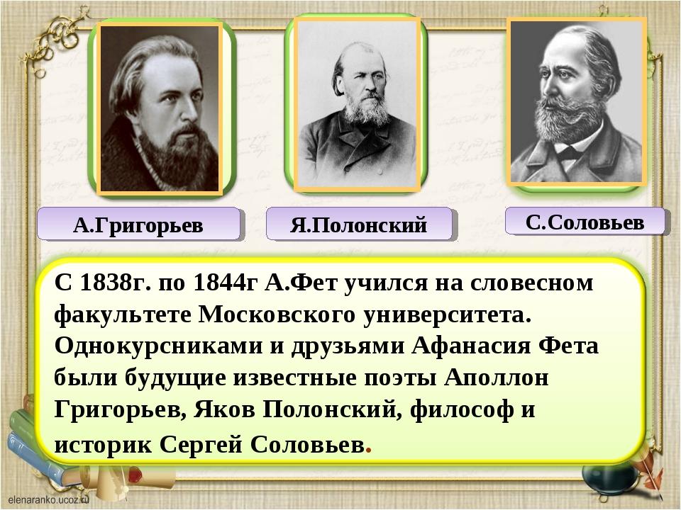 А.Григорьев Я.Полонский С.Соловьев