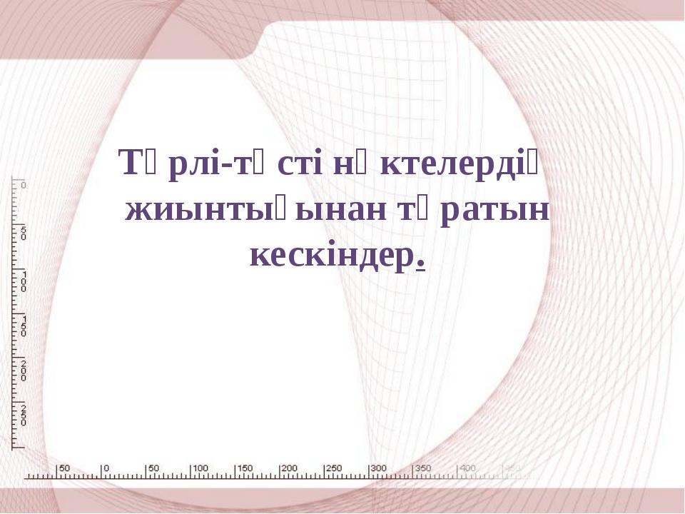 Түрлі-түсті нүктелердің жиынтығынан тұратын кескіндер.