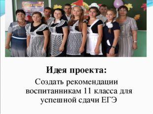 Идея проекта: Создать рекомендации воспитанникам 11 класса для успешной сдач