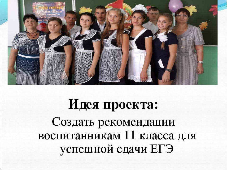 Идея проекта: Создать рекомендации воспитанникам 11 класса для успешной сдач...