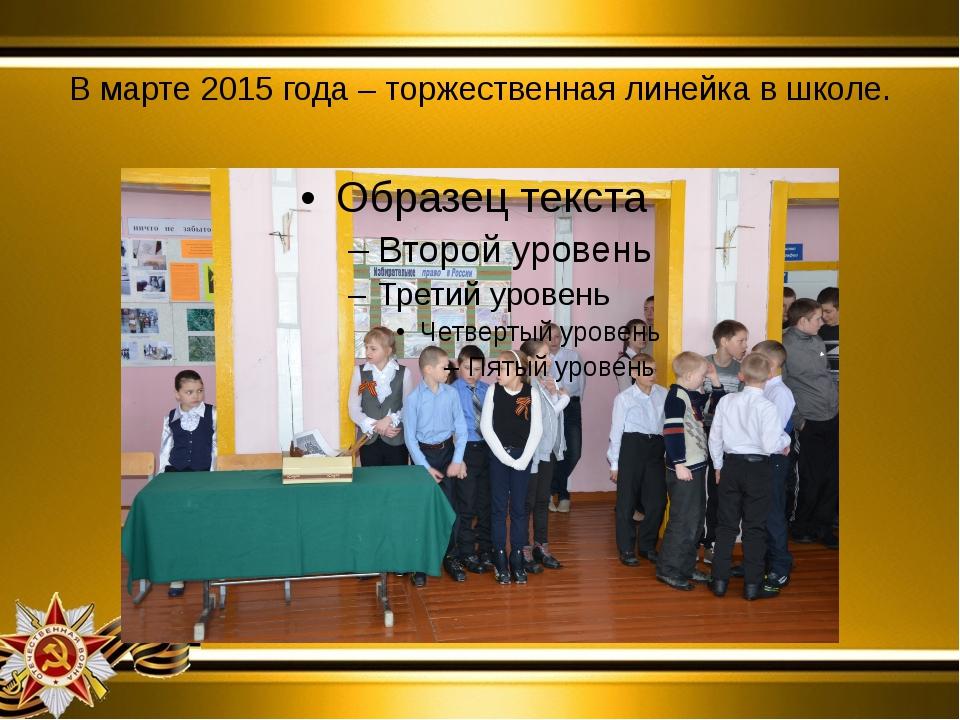 В марте 2015 года – торжественная линейка в школе.