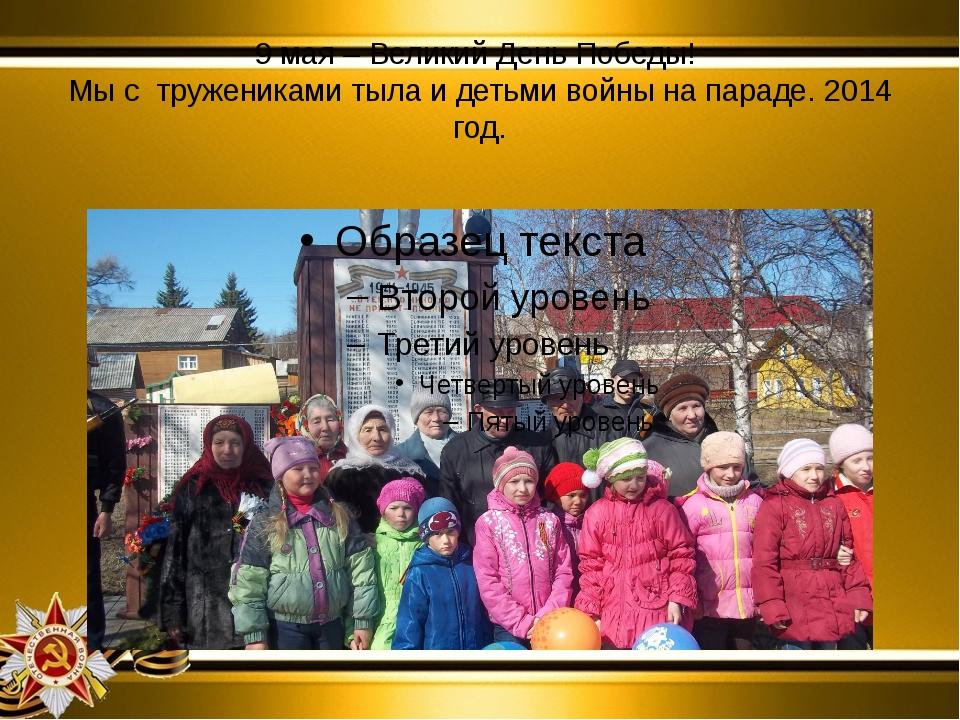 9 мая – Великий День Победы! Мы с тружениками тыла и детьми войны на параде....