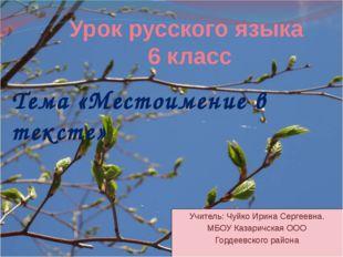 Урок русского языка 6 класс Учитель: Чуйко Ирина Сергеевна. МБОУ Казаричская