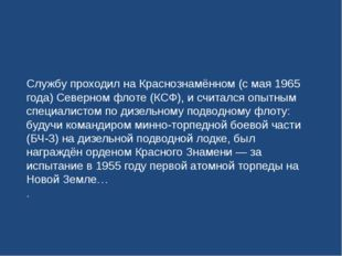 Службу проходил на Краснознамённом (с мая 1965 года) Северном флоте (КСФ), и
