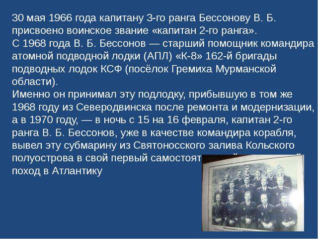 30 мая 1966 года капитану 3-го ранга Бессонову В. Б. присвоено воинское звани...