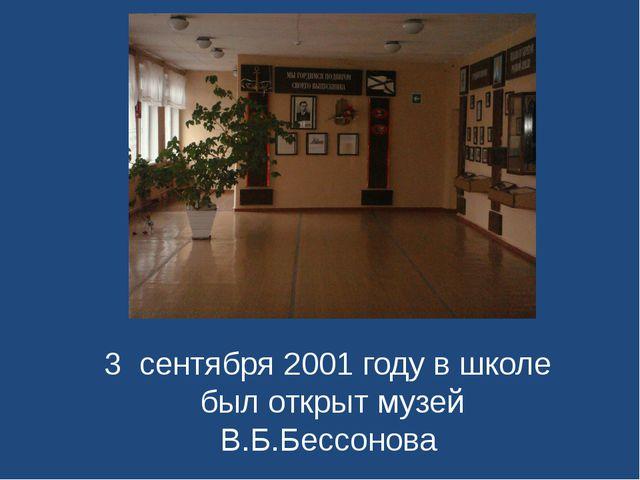 3 сентября 2001 году в школе был открыт музей В.Б.Бессонова