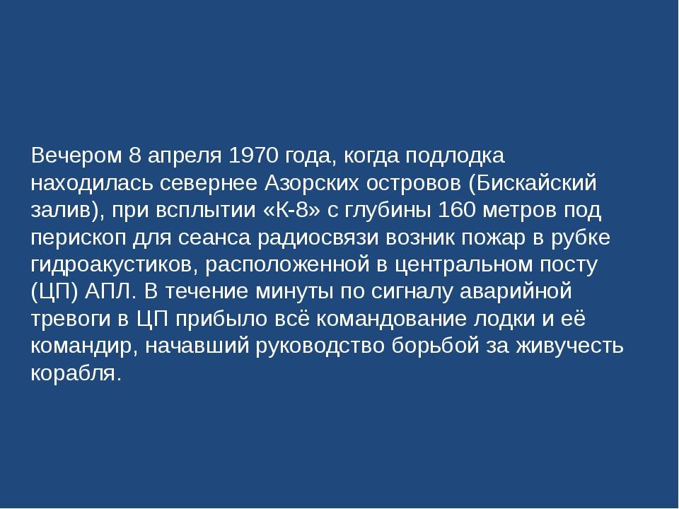 Вечером 8 апреля 1970 года, когда подлодка находилась севернее Азорских остро...