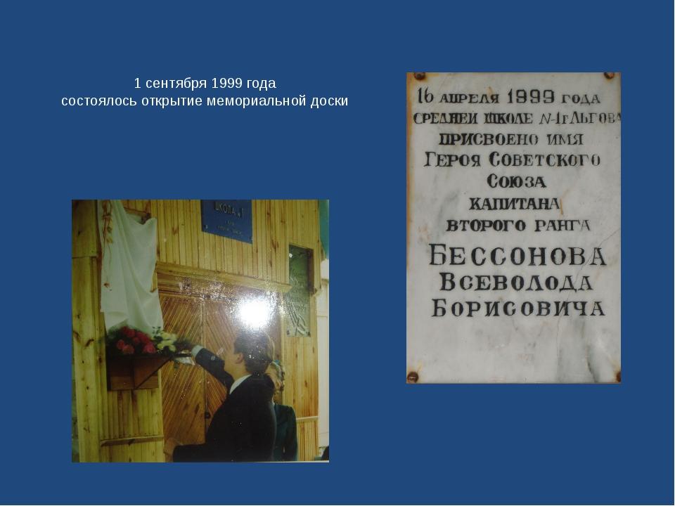 1 сентября 1999 года состоялось открытие мемориальной доски