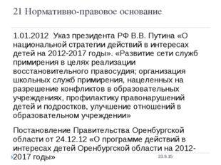 21 Нормативно-правовое основание 1.01.2012 Указ президента РФ В.В. Путина «О