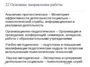 22 Основные направления работы Аналитико-прогностическое – Мониторинг эффекти