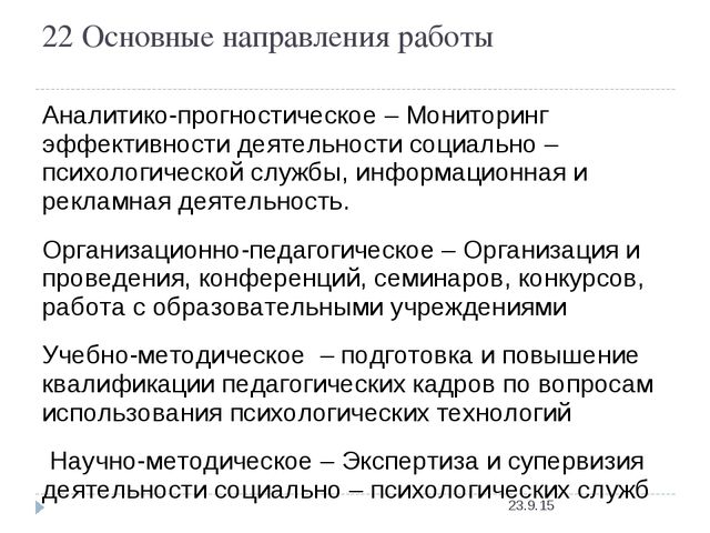 22 Основные направления работы Аналитико-прогностическое – Мониторинг эффекти...