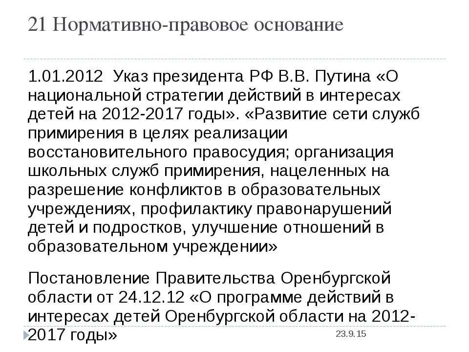 21 Нормативно-правовое основание 1.01.2012 Указ президента РФ В.В. Путина «О...
