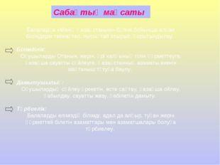 Балаларға «Менің Қазақстаным» бөлімі бойынша алған білімдерін тиянақтап, пыс