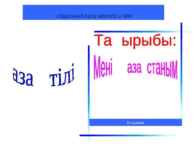 «Заречный орта мектебі » ММ 6-сынып