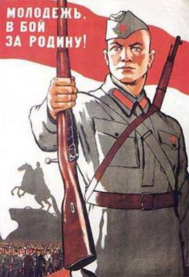 Плакат Великой Отечественной войны 1941-1945 годов